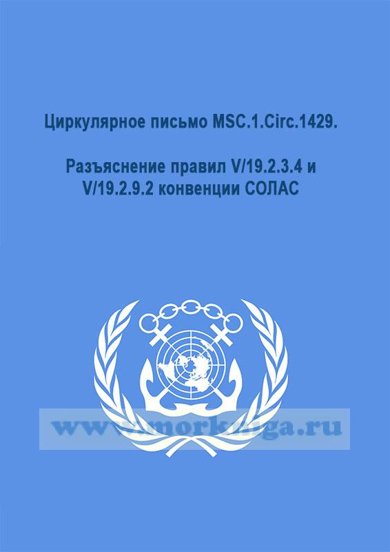 Циркулярное письмо MSC.1.Circ.1429. Разъяснение правил V/19.2.3.4 и V/19.2.9.2 конвенции СОЛАС