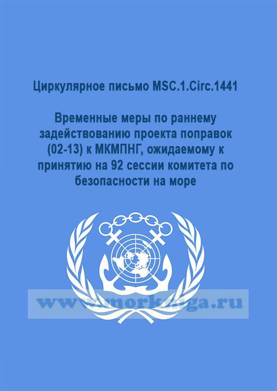 Циркулярное письмо MSC.1.Circ.1441. Временные меры по раннему задействованию проекта поправок (02-13) к МКМПНГ, ожидаемому к принятию на 92 сессии комитета по безопасности на море