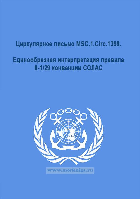 Циркулярное письмо MSC.1.Circ.1398.Единообразная интерпретация правила II-1/29 конвенции СОЛАС