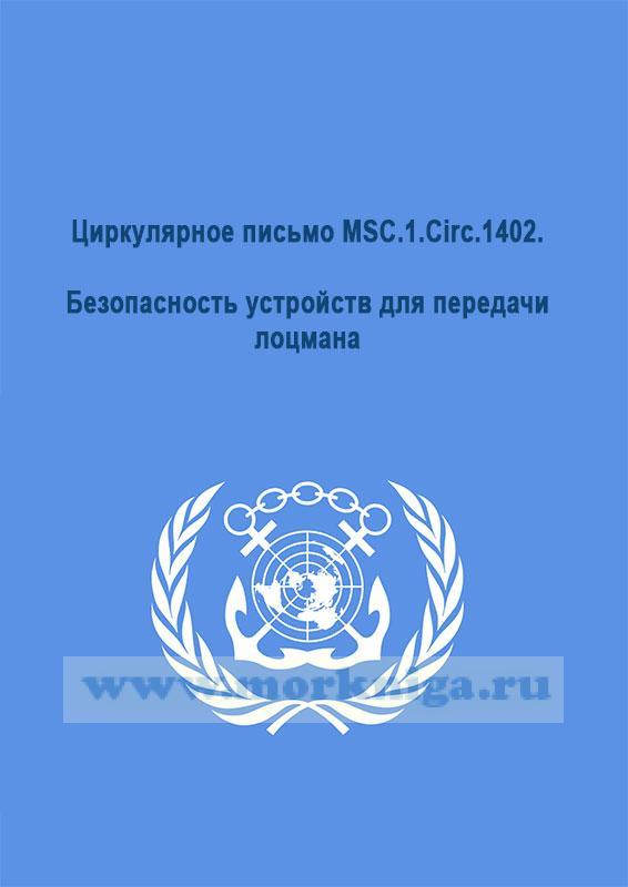 Циркулярное письмо MSC.1.Circ.1402.Безопасность устройств для передачи лоцмана