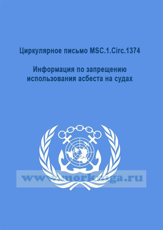 Циркулярное письмо MSC.1.Circ.1374.Информация по запрещению использования асбеста на судах