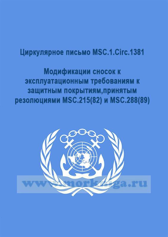 Циркулярное письмо MSC.1.Circ.1381.Модификации сносок к эксплуатационным требованиям к защитным покрытиям,принятым резолюциями MSC.215(82) и MSC.288(89)