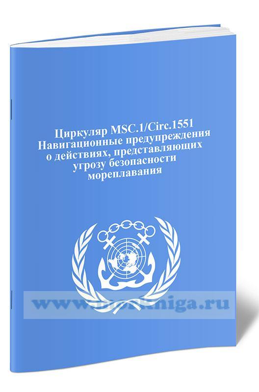 Циркуляр MSC.1/Circ.1551 Навигационные предупреждения о действиях, представляющих угрозу безопасности мореплавания