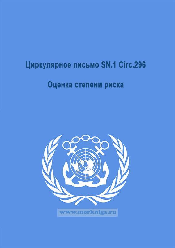 Циркулярное письмо SN.1 Circ.296.Оценка степени риска