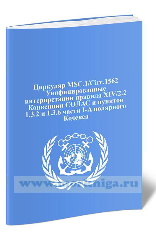 Циркуляр MSC.1/Circ.1562 Унифицированные интерпретации правила XIV/2.2 конвенции СОЛАС и пунктов 1.3.2 и 1.3.6 части I-A полярного Кодекса