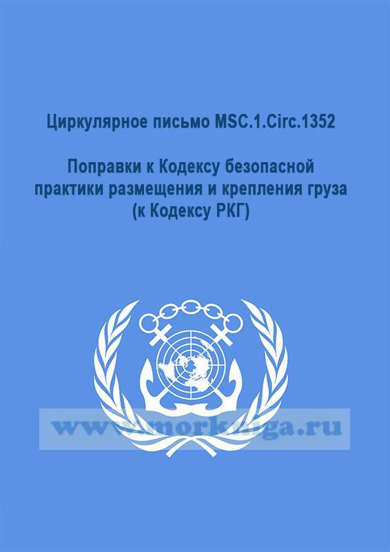 Циркулярное письмо MSC.1.Circ.1352. Поправки к Кодексу безопасной практики размещения и крепления груза (к Кодексу РКГ)