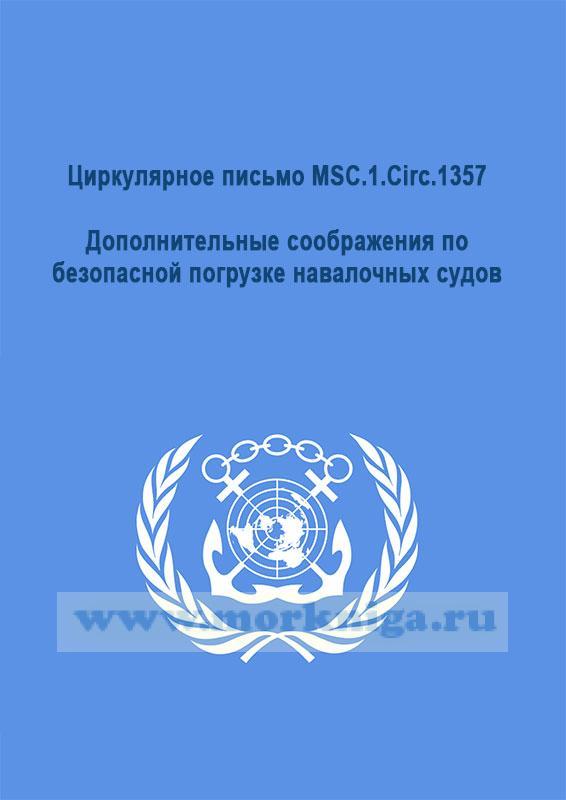 Циркулярное письмо MSC.1.Circ.1357. Дополнительные соображения по безопасной погрузке навалочных судов
