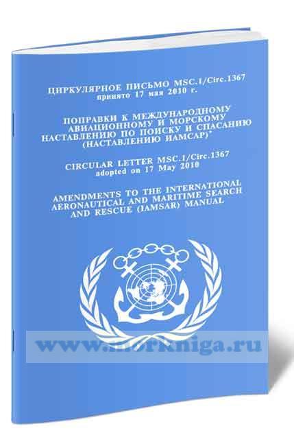 Циркулярное письмо MSC.1.Circ.1367. Поправки к международному авиационному и морскому наставлению по поиску и спасанию (наставлению ИМСАР)