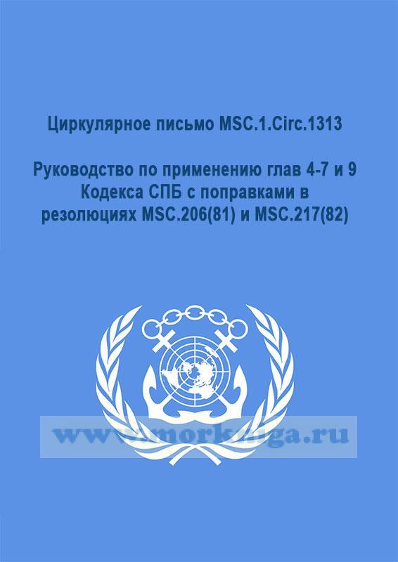 Циркулярное письмо MSC.1.Circ.1313 Руководство по применению глав 4-7 и 9 Кодекса СПБ с поправками в резолюциях MSC.206(81) и MSC.217(82)