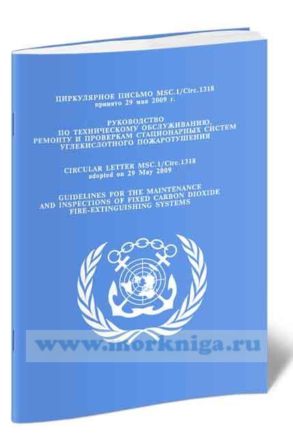 Циркулярное письмо MSC.1.Circ.1318 Руководство по техническому обслуживанию, ремонту и проверкам стационарных систем углекислотного пожаротушения