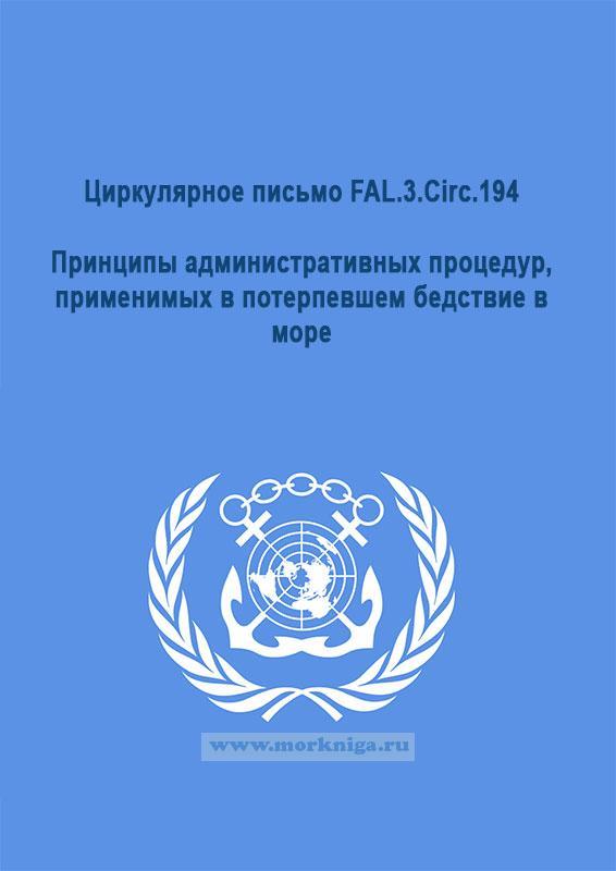 Циркулярное письмо FAL.3.Circ.194.Принципы административных процедур, применимых в потерпевшем бедствие в море