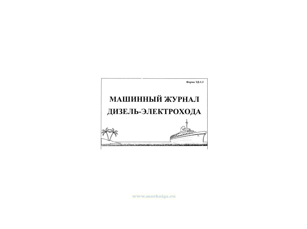 Машинный журнал дизель-электрохода (форма ЭД-1.3)