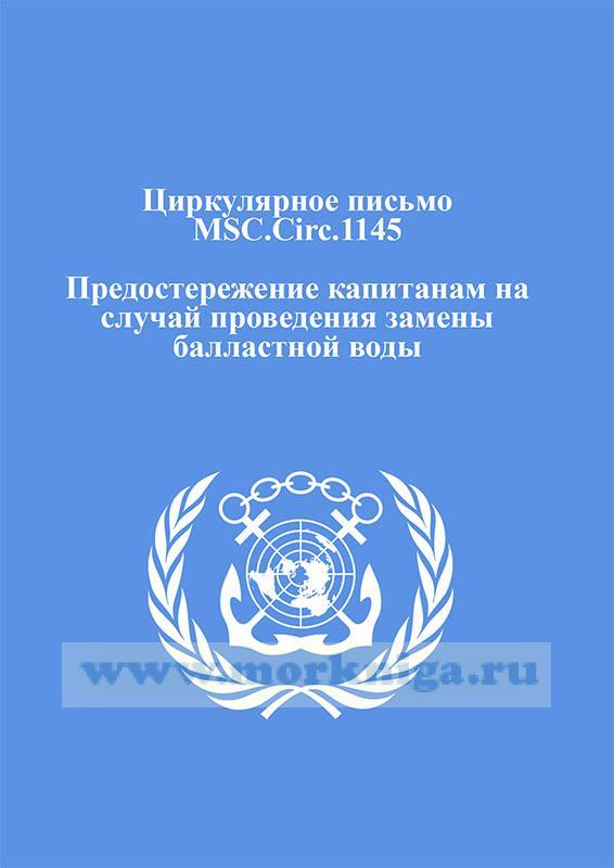 Циркулярное письмо MSC.Circ.1145 Предостережение капитанам на случай проведения замены балластной воды