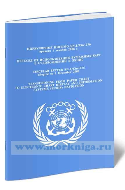 Циркулярное письмо SN.1.Circ.276. Переход от использования бумажных карт в судовождении к ЭКНИС