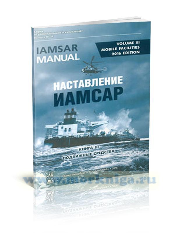 ИАМСАР. Издание 2016 г. Международное авиационное и морское наставление по поиску и спасанию, книга 3
