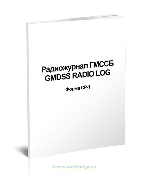 Радиожурнал ГМССБ. GMDSS RADIO LOG (форма СР-1, утвержден приказом Министерства Транспорта РФ от 30.06.98 № 80)
