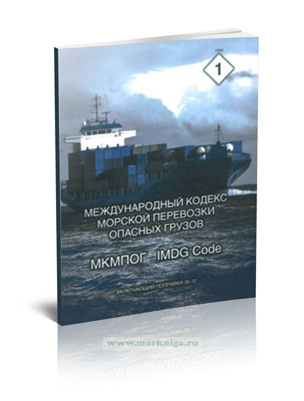 Международный кодекс морской перевозки опасных грузов. МКМПОГ. IMDG Code. В 2-х томах. Включающий поправки 36-12