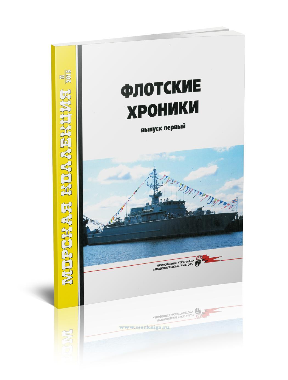 Флотские хроники. Выпуск первый. Морская коллекция №11 (2015)