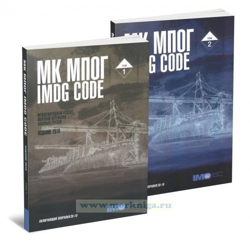Международный кодекс морской перевозки опасных грузов. МКМПОГ. IMDG Code. В 2-х томах. Включающий поправки 38-16