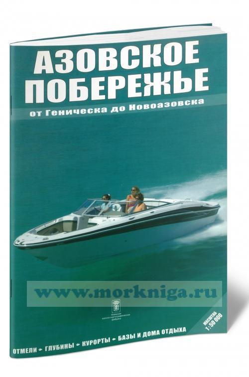 Азовское побережье от Геническа до Новоазовска. Масштаб 1:50 000