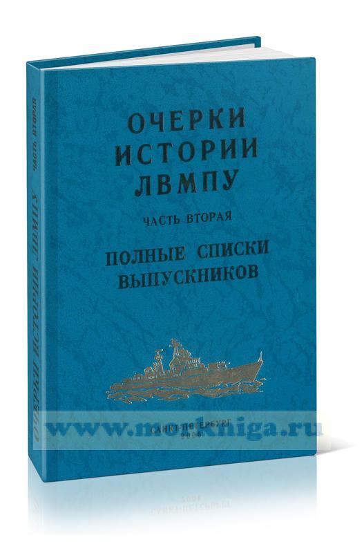 Очерки истории ЛВМПУ. Часть вторая. Полные списки выпускников