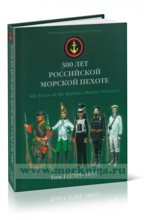 300 лет российской морской пехоте. Том 1 (1705-1855)