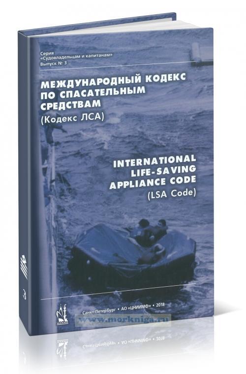 Международный кодекс по спасательным средствам (кодекс ЛСА) (8-е издание, дополненное и исправленное). International Life-Saving Appliance Code (LSA-Code)