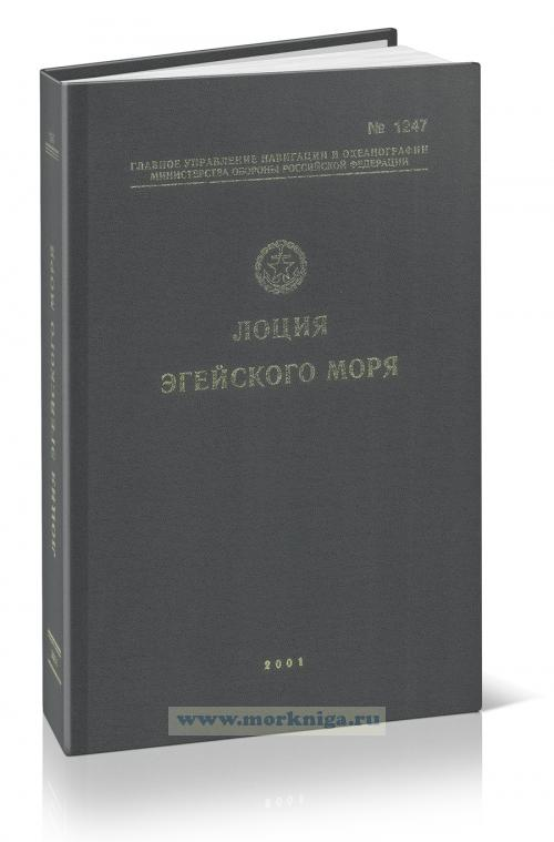 Лоция Эгейского моря. Адм № 1247 (+ сводная корректура Адм. № 1247С, 2010 г.)