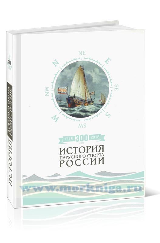 История парусного спорта России  (1718-2018)