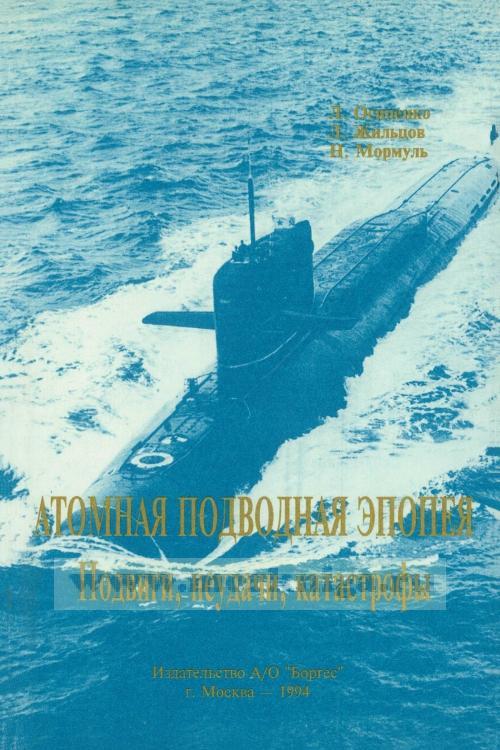 Атомная подводная эпопея. Подвиги, неудачи, катастрофы
