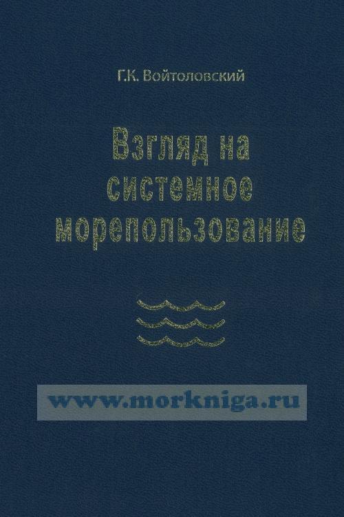 Взгляд на системное морепользование (вхождение в маринистику)