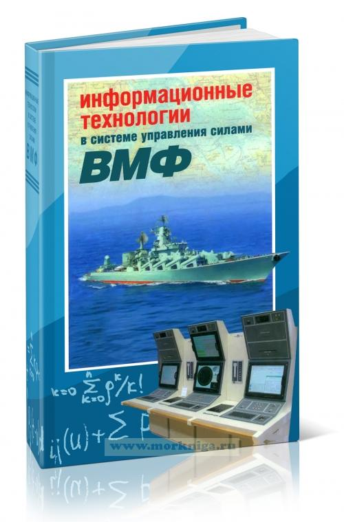 Информационные технологии в системе управления силами ВМФ (теория и практика, состояние и перспективы развития)