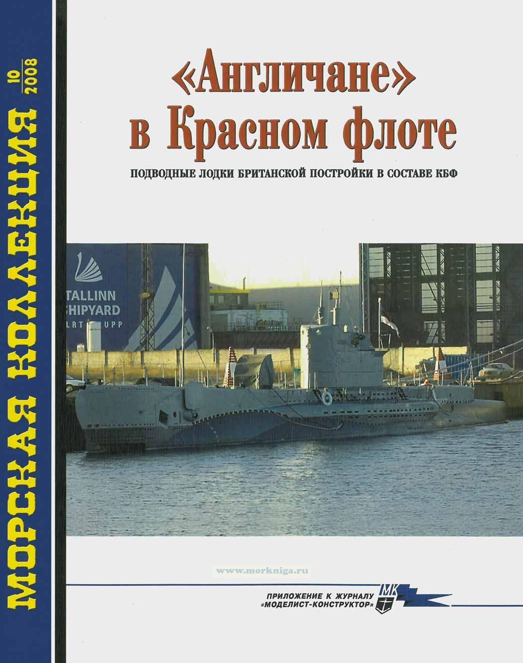 """""""Англичане"""" в Красном Флоте. Подводные лодки британской постройки в составе КБФ. Морская коллекция №10 (2008)"""