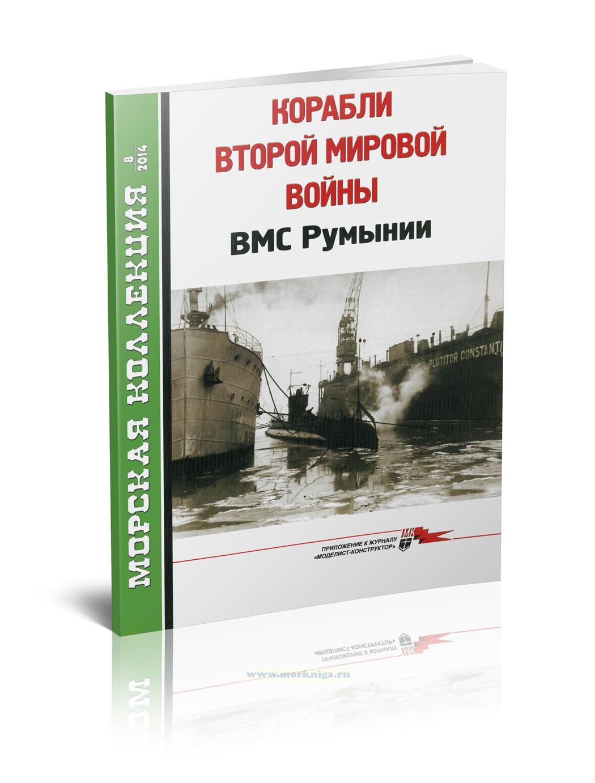 Корабли Второй мировой войны. ВМС Румынии. Морская коллекция №8 (2014)