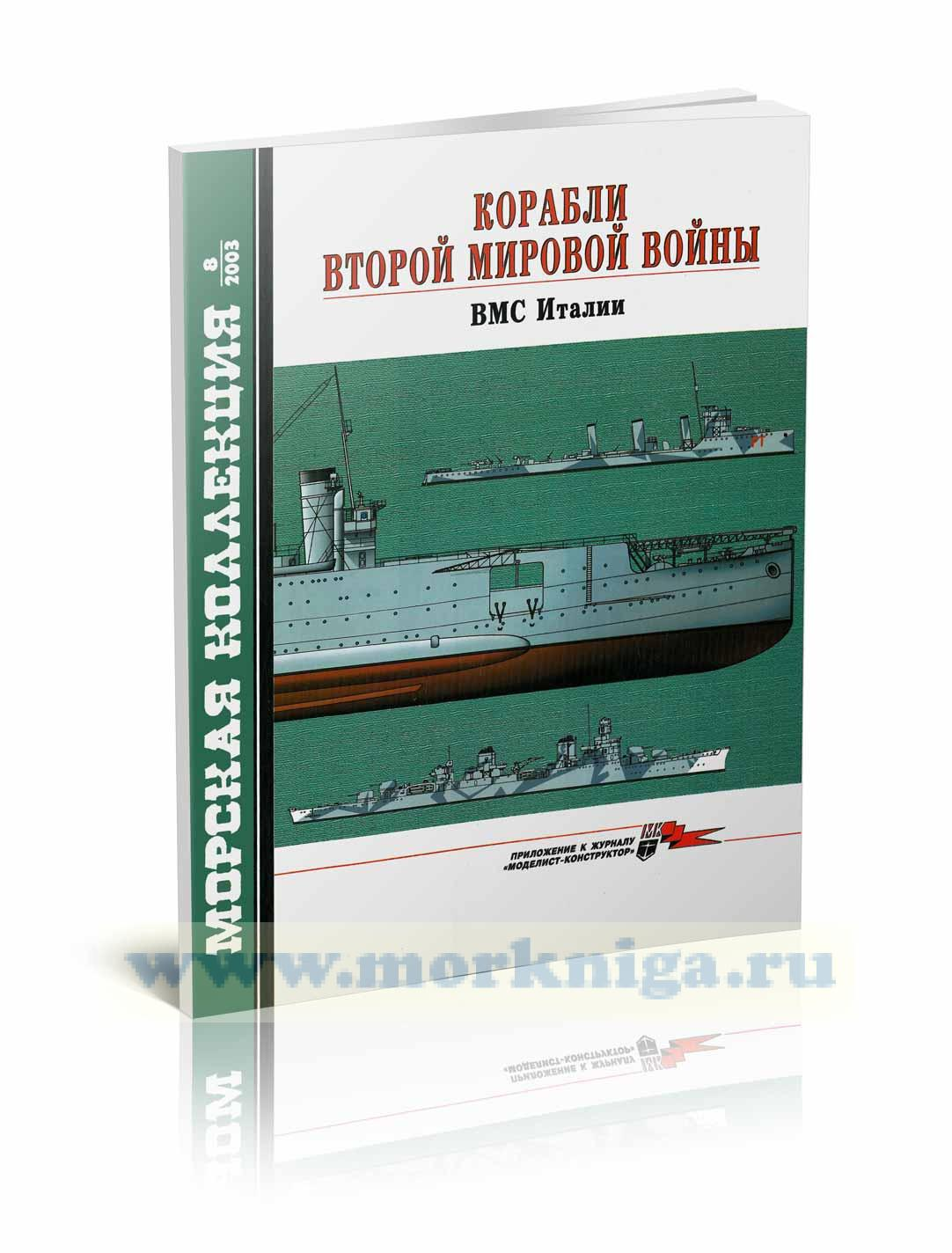 Корабли ВМС Италии. Морская коллекция №8 (2003)