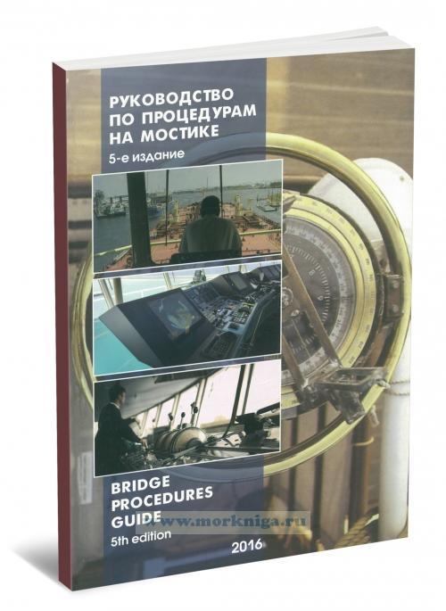 Руководство по процедурам на мостике. Bridge Procedure Guide (5-е издание)