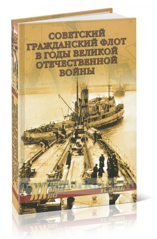 Советский гражданский флот в годы Великой Отечественной войны
