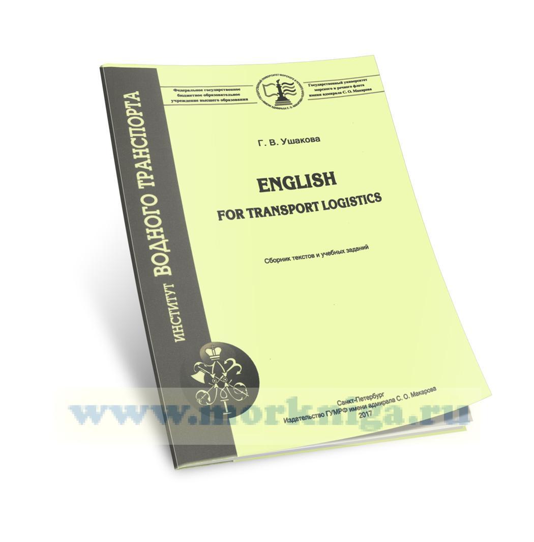 English for transport logistics: сборник текстов и учебных заданий