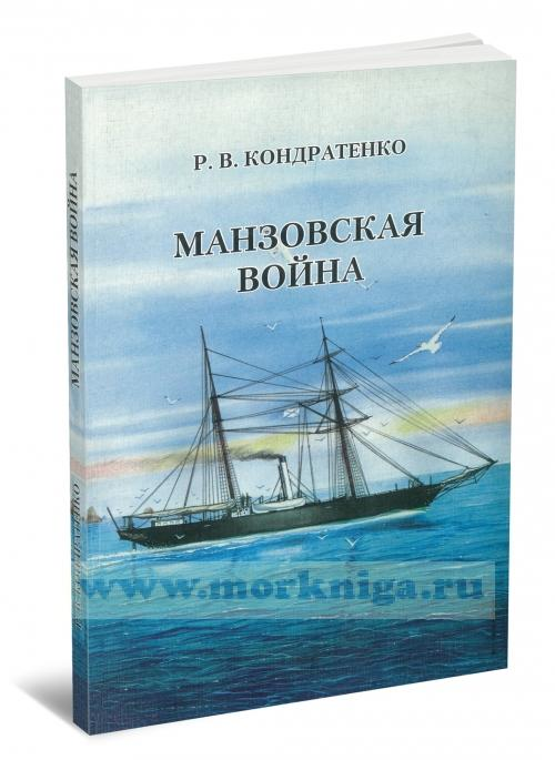 Манзовская война. Дальний Восток. 1868 г.