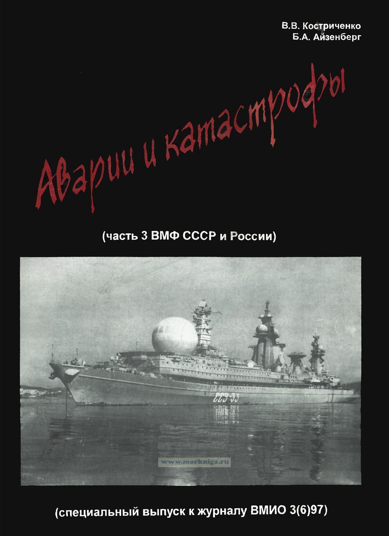 Аварии и катастрофы. ВМФ СССР и России