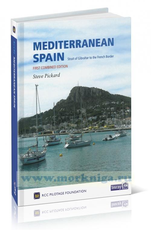 Mediterranean Spain Gibraltar to the French border Побережье Испании: от Гибралтара до границы с Францией