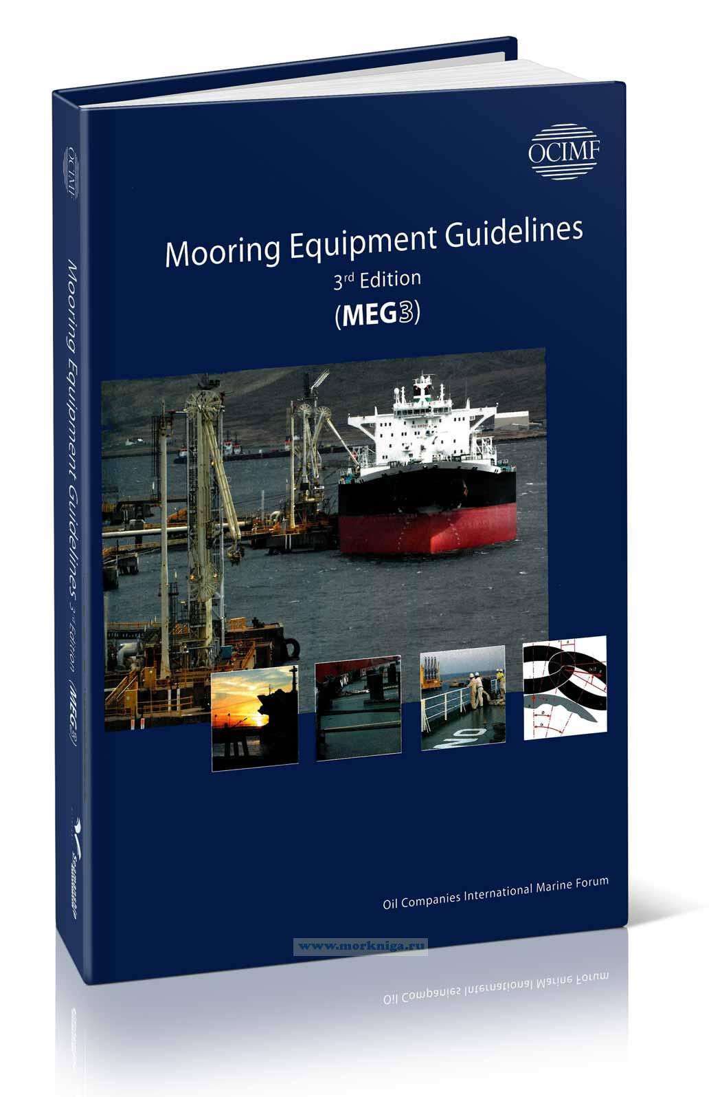 Наставление по швартовому оборудованию. Mooring Equipment Guidelines (MEG3) на английском языке (3rd editon)