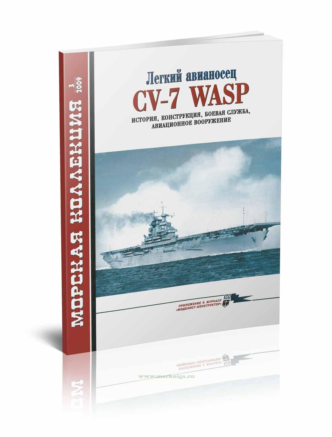 Легкий авианосец  CV-7 WASP история, конструкция, боевая служба, авиационное вооружение. Морская коллекция №3 (2009)