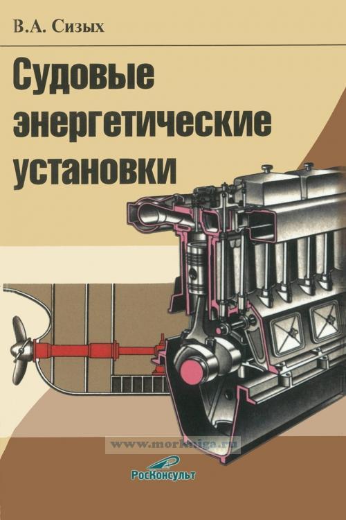 Судовые энергетические установки