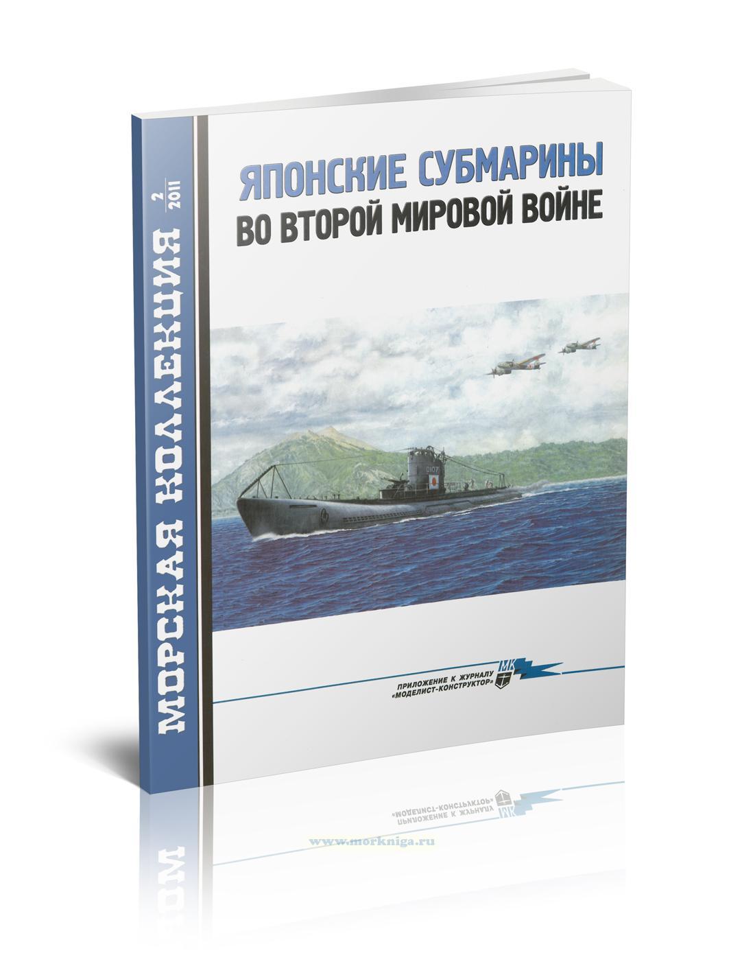 Японские субмарины во Второй Мировой войне. Морская коллекция №2 (2011)