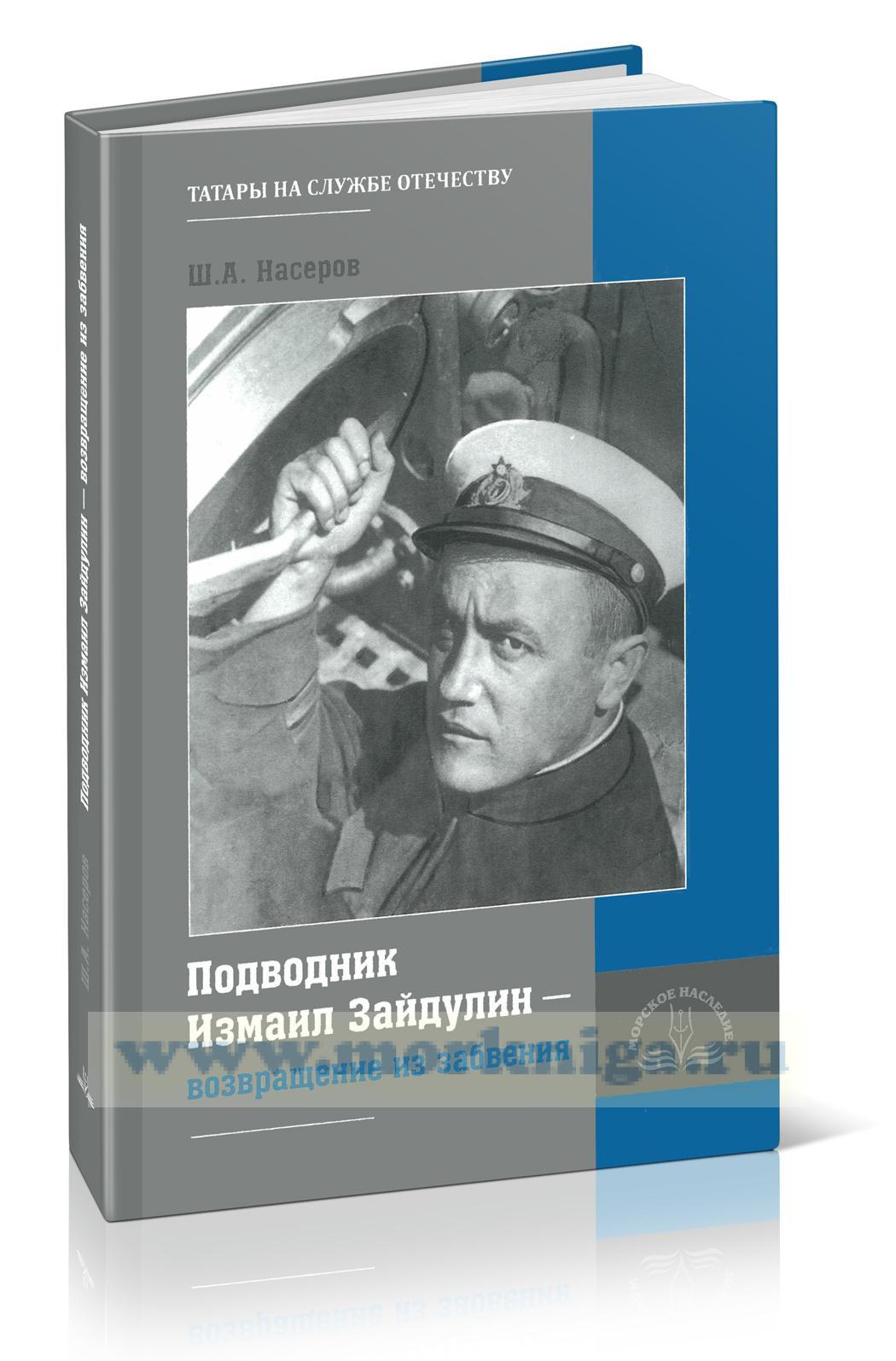 Подводник Измаил Зайдуллин - возвращение из забвения