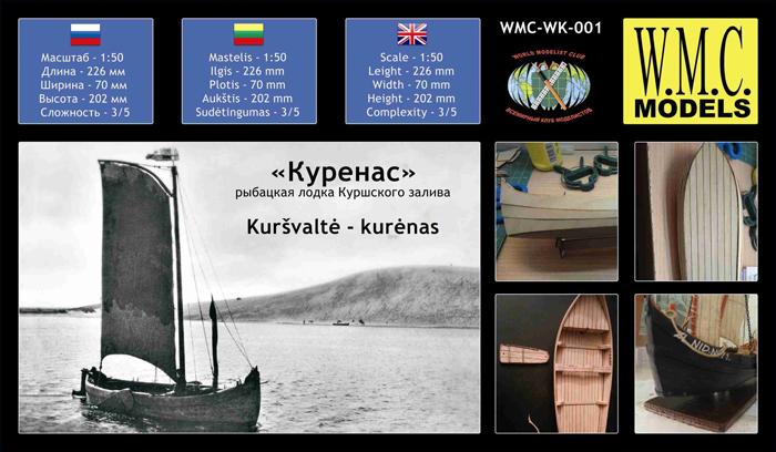 Рыбацкая лодка Куршкого залива