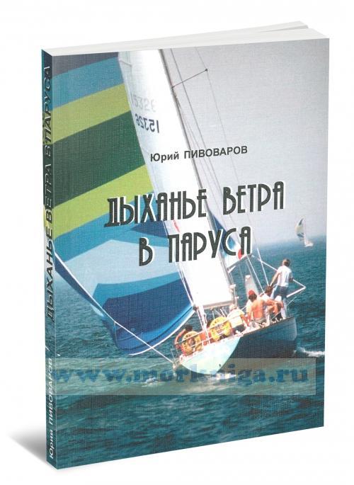 Дыханье ветра в паруса