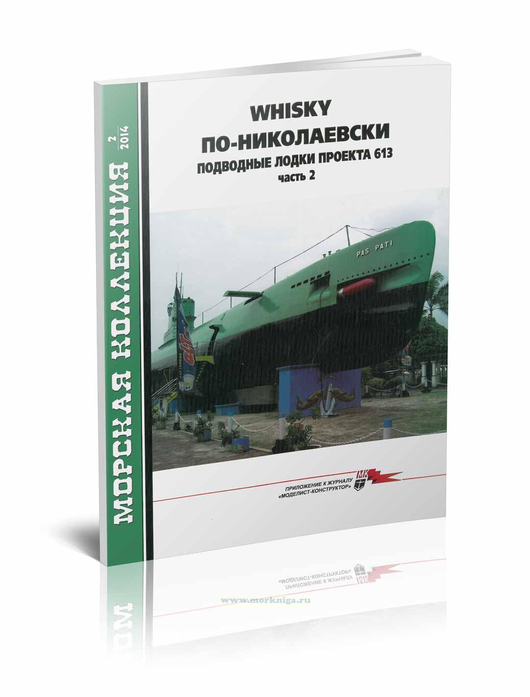 WISKY по-Николаевски. Подводные лодки проекта 613. Часть 2. Морская коллекция №2 (2014)