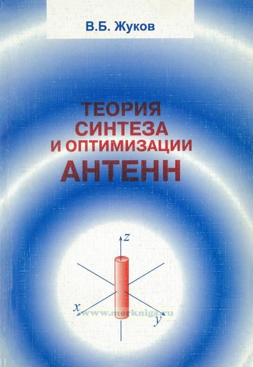 Теория синтеза и оптимизации антенн